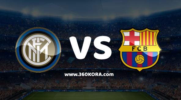 مشاهدة مباراة برشلونة وانتر ميلان بث مباشر