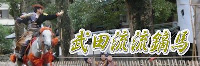 武田流流鏑馬