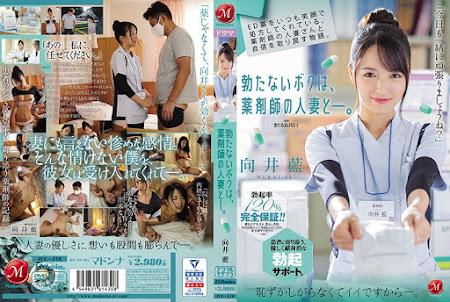 JUL-418 | 中文字幕 – 壯陽藥是總是保持笑臉、與藥師人妻取回自信的物語。 翹不起來的我、與藥師人妻―。 向井藍