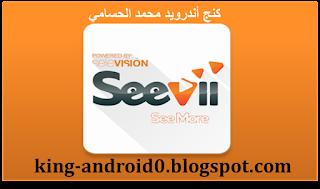 https://king-android0.blogspot.com/2019/08/seevii.html