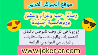 رسائل حب وغرام وعشق ورومانسية جديدة 2019 - الجوكر العربي