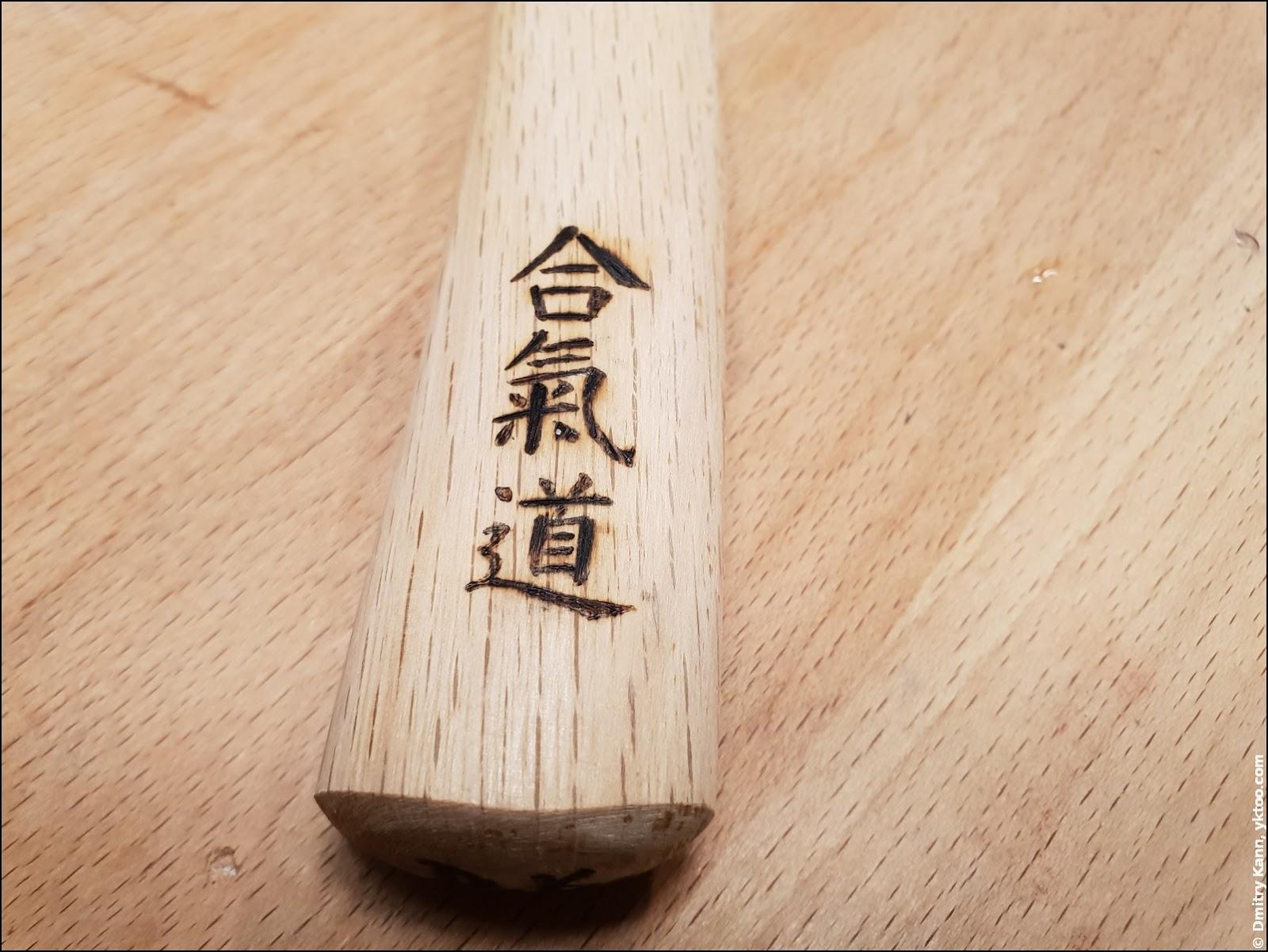 Танто с надписью 合気道.