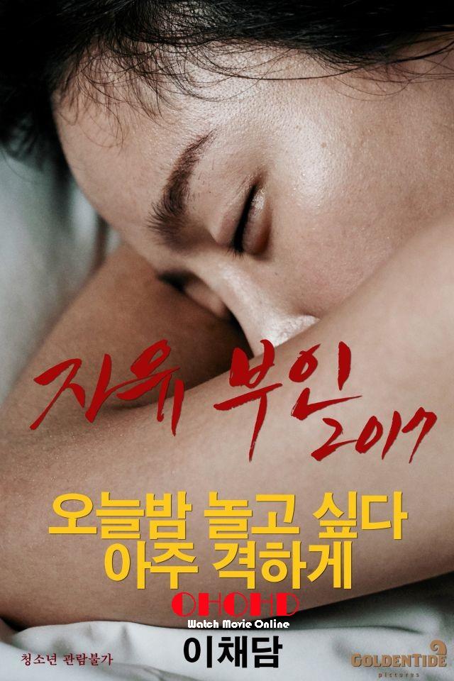 [เกาหลี 18+] Madame Freedom (2017) [Soundtrack ไม่มีบรรยายไทย]