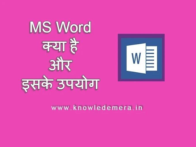MS Word क्या है और इसके उपयोग क्या है