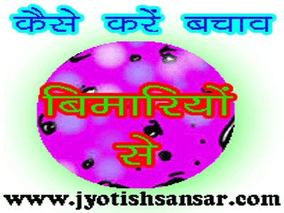 bimariyo ka jyotishiy ilaaj in hindi jyotish
