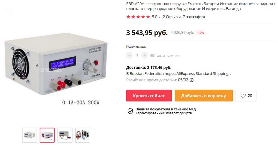 EBD-A20H электронная нагрузка Емкость Батареи Источник питания зарядная головка тестер разрядное оборудование Измеритель Расхода