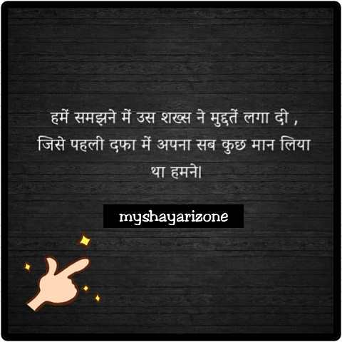 Sad Heart Touching Lines in Love Whatsapp Shayari