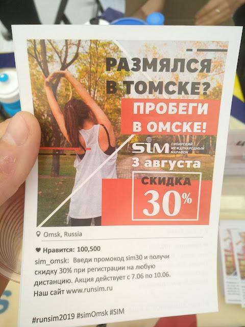 промокод марафон в Омске