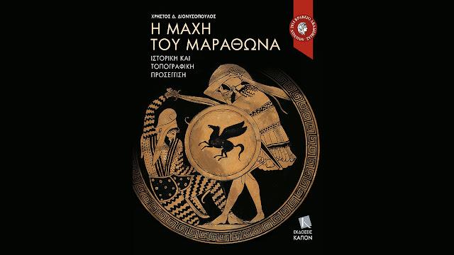 """Παρουσίαση στο Ναύπλιο του βιβλίου του Χρήστου Διονυσόπουλου """"Η μάχη του Μαραθώνα"""""""
