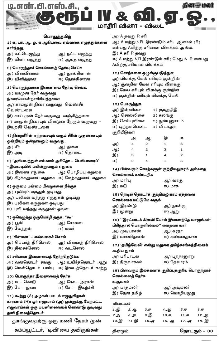 dinamalar-tnpsc-ccse4-2017-30-pothu-tamil-17th-december-2017-www-tnpscquizportal-blogspot-in