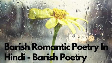Barish Romantic Poetry In Hindi - Barish Poetry