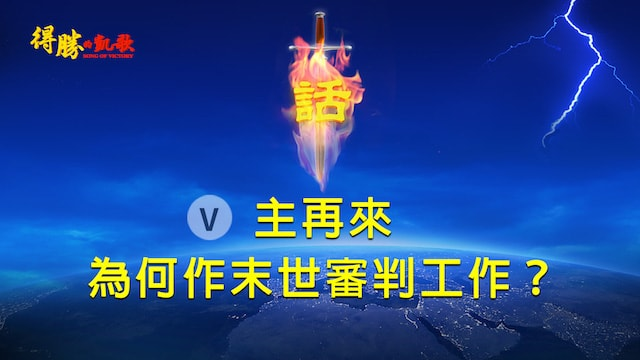 東方閃電-全能神教會-福音電影《得勝的凱歌》精彩片段海報