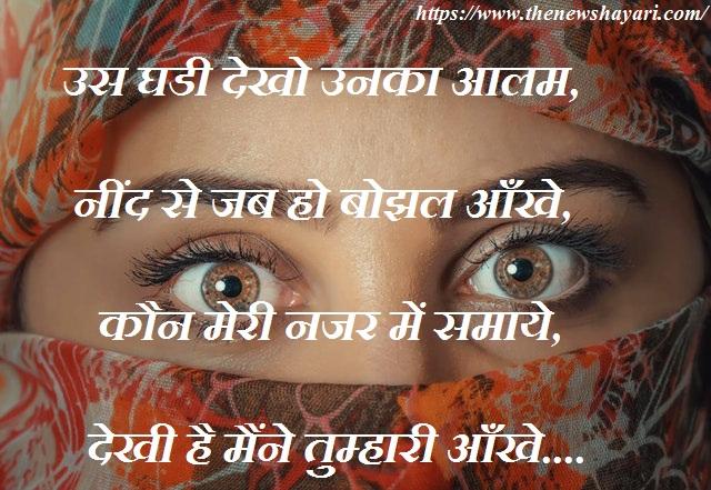 Tareef Shayari on Eyes (आँखों की तारीफ पर शायरी)