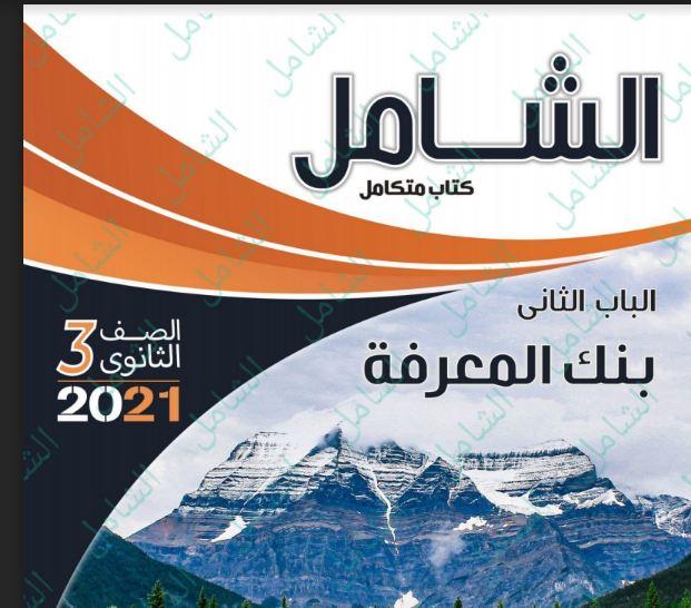 كتاب الشامل بنك المعرفة جيولوجيا للصف الثالث الثانوي نظام جديد 2021 (الباب الثانى)
