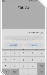 الصور التوضحية لكيفية معرفة النتيجة عبر الرسائل القصيرة SMS