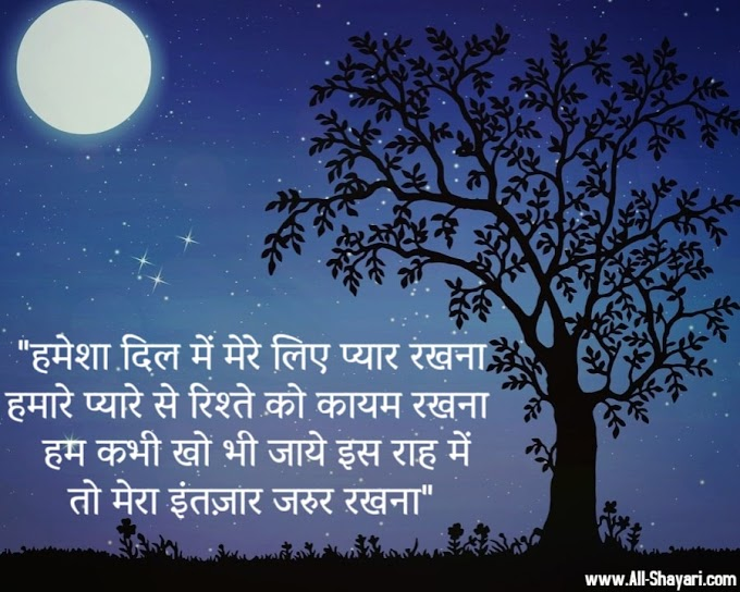 Top-50+ [NEW] इंतज़ार शायरी | Intezaar Shayari in Hindi » ... - All-Shayari