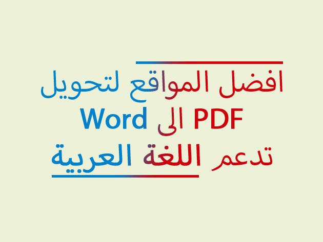 افضل المواقع لتحويل pdf الى word ويدعم اللغة العربية