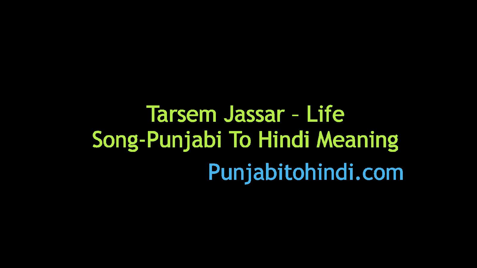 TARSEM JASSAR LIFE SONG LYRICS TRANSLATE IN HINDI