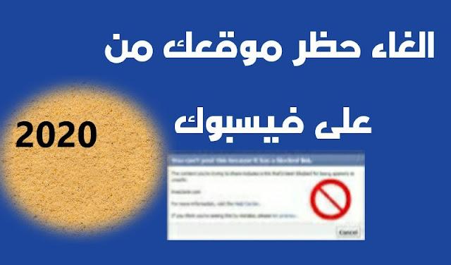 تخطي حظر الفيس بوك رابط موقعك والربح من الانترنت