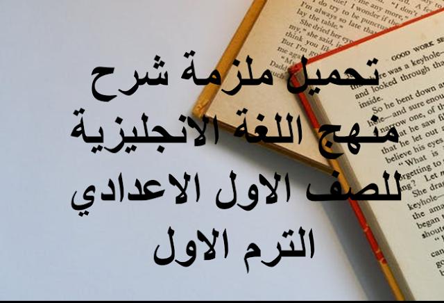 اقوى مذكرة في اللغة الانجليزية للصف الاول الاعدادي الترم الاول