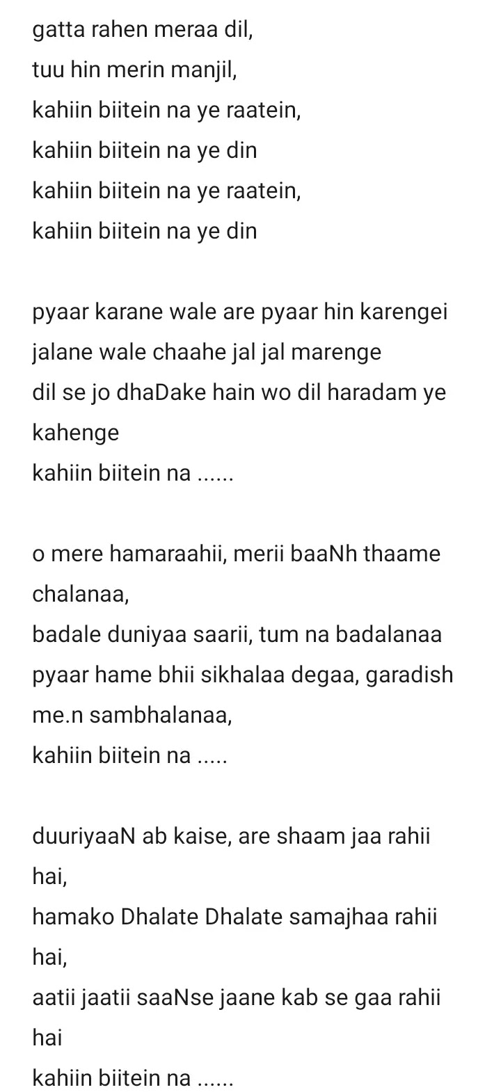 Gata rahe Mera Dil lyrics गाता रहे मेरा दिल - guide | dev anand