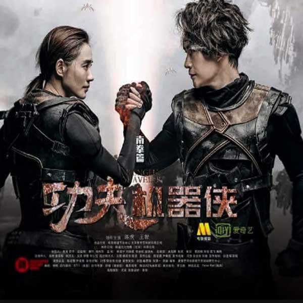 Kung Fu Traveler, Kung Fu Traveler Synopsis, Kung Fu Traveler Trailer, Kung Fu Traveler Review, Kung Fu Traveler Poster