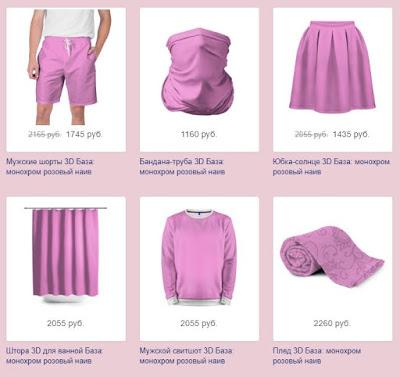 наталия пономарева новодвинск, p_i_r_a_n_y_a, жизнь магазина Бренда товары серии База: монохром розовый наив купить