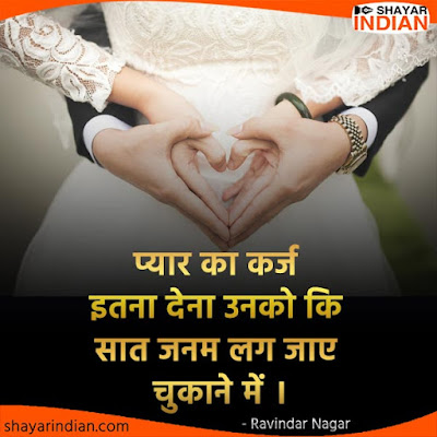 True Love Status in Hindi for Couple, Wife, Husband, Wedding Wishes