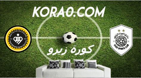 مشاهدة مباراة السد وسباهان أصفهان بث مباشر