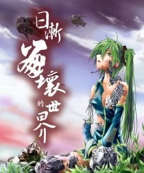 Collapse of the World as We Know It Manga