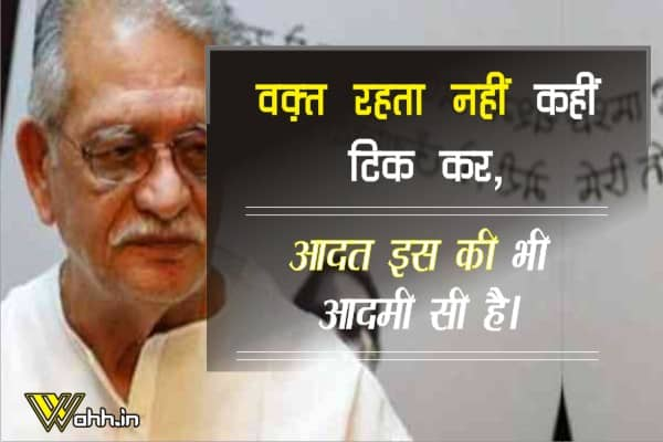Gulzar-Motivational-Quotes