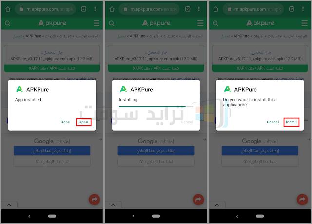 برنامج APKPure أخر اصدار لتحميل التطبيقات