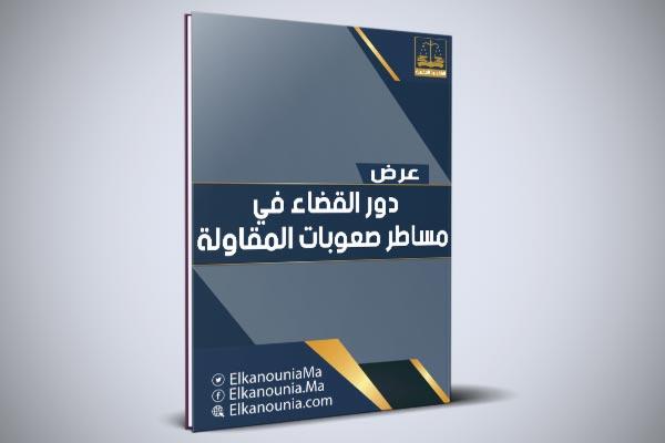 عرض بعنوان: مركز القضاء في مساطر صعوبات المقاولة في ضوء القانون رقم 73.17  PDF