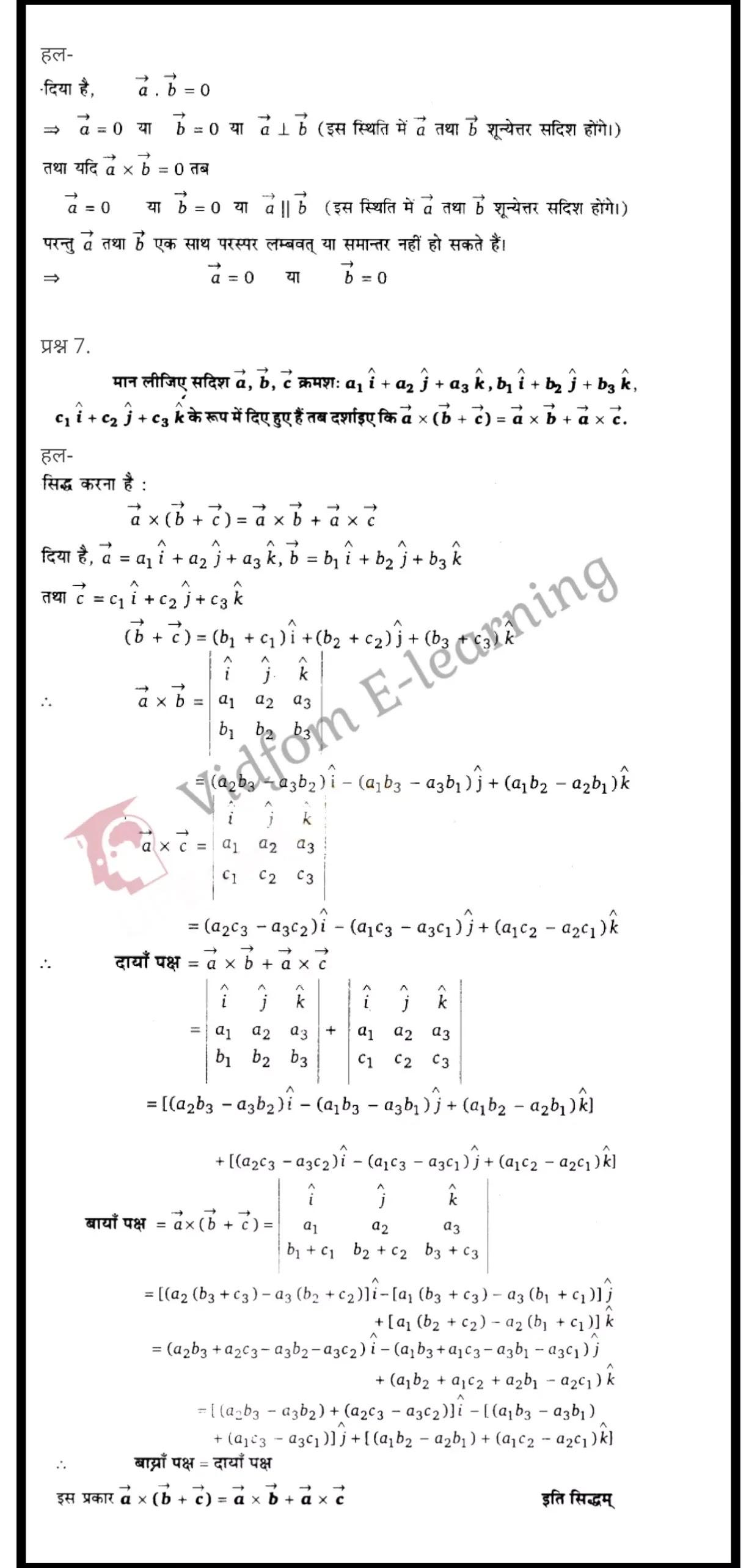 class 12 maths chapter 10 light hindi medium 18