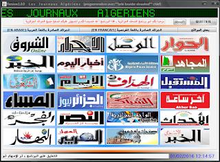 تحميل برنامج الجرائد الجزائرية Journaux