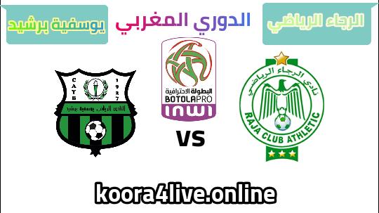 مشاهدة مباراة فريق الرجاء الرياضي ويوسفية برشيد ضمن البطولة المغربية الإحترافية
