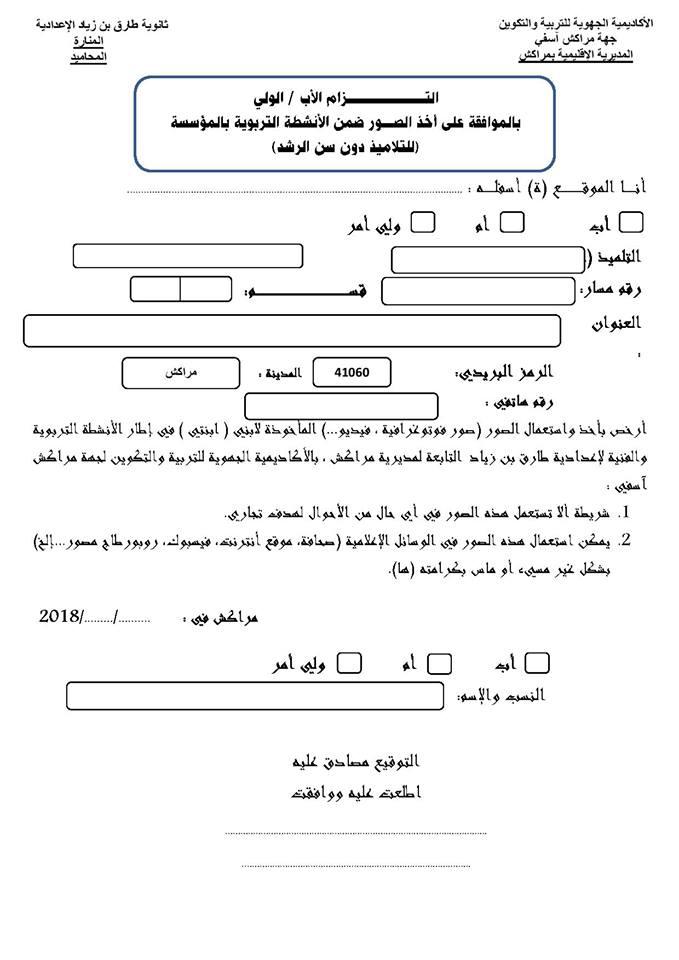نموذج لترخيص تربوي بأخد الصور للمتعلمين ضمن أنشطة المؤسسة التربوية