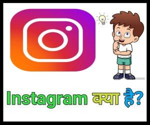 Instagram kya hai,instagram account kaise banaye
