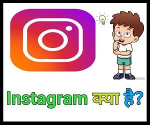 Instagram Account क्या है? 2 मिनट में इंस्टाग्राम अकाउंट कैसे बनाये