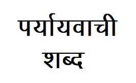 Top Paryavachi Shabd in Hindi - पर्यायवाची शब्द