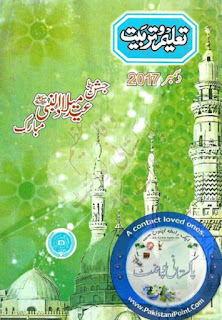 Taleem O Tarbiyat January 2018