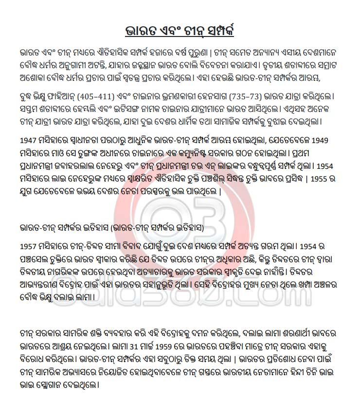 India China Relation Essay Rachana Part 1