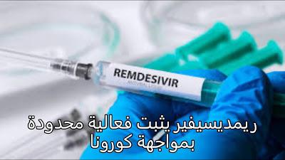 علاجات فيروس كورونا