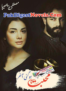 Mohabbat Ho Gai Akhir Novel By Mustufa Chhipa Pdf Download