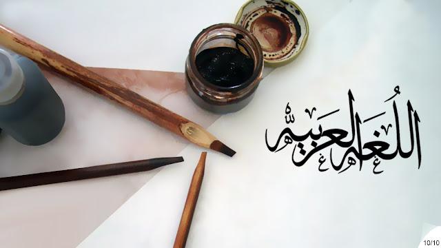 تعلم اللغة العربية والنحو بهاتفك