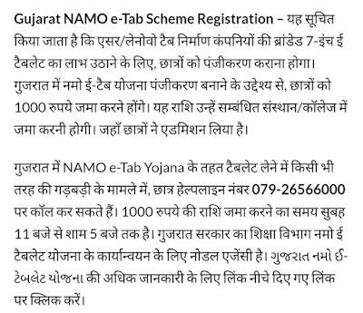 Namo Tablet Scheme Apply