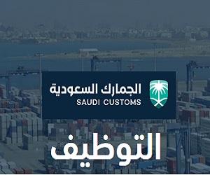 اعلان توظيف بالهيئة العامة للجمارك (الجمارك السعودية) وظائف (إدارية، تقنية)