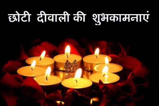 Chhoti Diwali Kab Kiu aur Kaise Mnaae Jaati Hai?