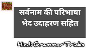 सर्वनाम की परिभाषा, भेद, उदाहरण   Hindi Grammar Pronoun Definition Examples