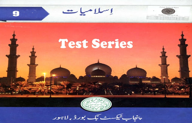9th Class Islamiat Tests - Rashid Notes